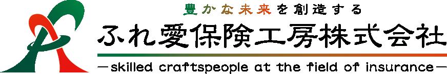 ふれ愛保険工房株式会社